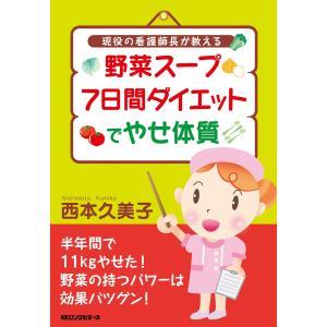 野菜スープ7日間ダイエットでやせ体質(KKロングセラーズ) 電子書籍版 / 西本久美子|ebookjapan