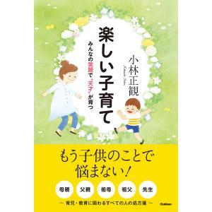 楽しい子育て 電子書籍版 / 小林正観|ebookjapan