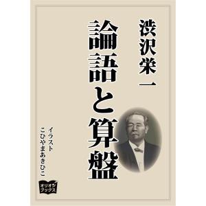 論語と算盤 電子書籍版 / 著:渋沢栄一 イラスト:こひやまあきひこ
