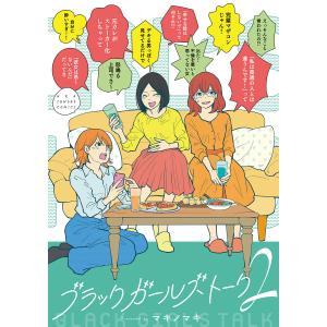 【初回50%OFFクーポン】ブラックガールズトーク (2) 電子書籍版 / マキノマキ|ebookjapan