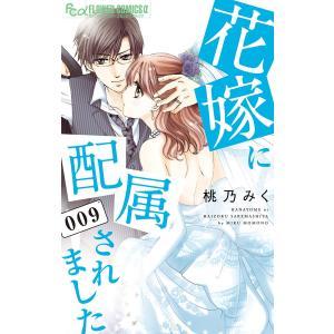花嫁に配属されました (9) 電子書籍版 / 桃乃みく|ebookjapan