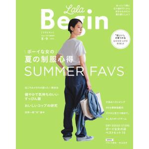 LaLa Begin 8・9 2020 電子書籍版 / LaLa Begin編集部|ebookjapan
