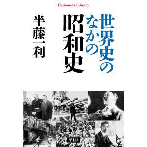 世界史のなかの昭和史 電子書籍版 / 半藤一利