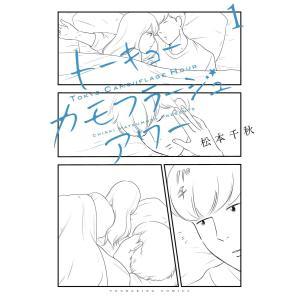 【初回50%OFFクーポン】トーキョーカモフラージュアワー (1) 電子書籍版 / 松本千秋|ebookjapan