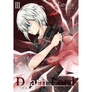 Death Lord III 電子書籍版 / 著:Leone ebookjapan