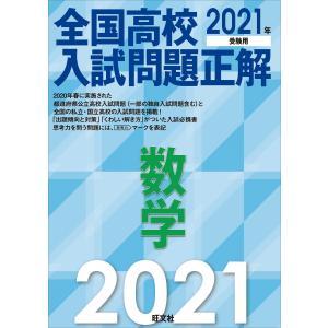 2021年受験用 全国高校入試問題正解 数学 電子書籍版 / 編:旺文社|ebookjapan