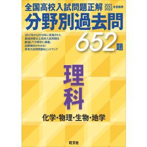 2021 2022年受験用 全国高校入試問題正解 分野別過去問 652題 理科 化学・物理・生物・地学 電子書籍版 / 編:旺文社|ebookjapan