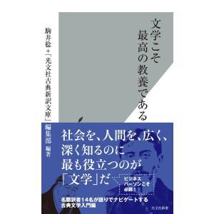 文学こそ最高の教養である 電子書籍版 / 駒井 稔/光文社古典新訳文庫(編)|ebookjapan