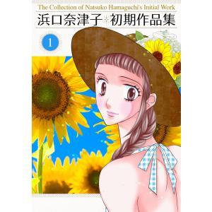 浜口奈津子初期作品集 (1) 電子書籍版 / 浜口奈津子|ebookjapan