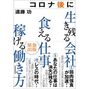 コロナ後に生き残る会社 食える仕事 稼げる働き方 電子書籍版 / 著:遠藤功
