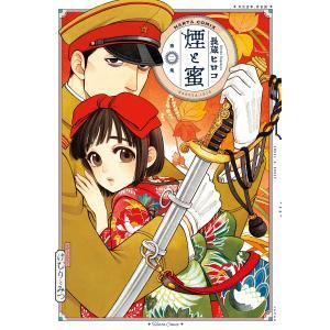 煙と蜜 第二集 電子書籍版 / 著者:長蔵ヒロコ