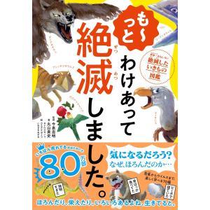 も〜っと わけあって絶滅しました。―――世界一おもしろい絶滅したいきもの図鑑 電子書籍版|ebookjapan