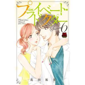 プライベート・ドクター【電子単行本】 Season6 電子書籍版 / 花田祐実|ebookjapan