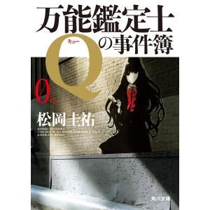 万能鑑定士Qの事件簿 0 電子書籍版 / 著者:松岡圭祐|ebookjapan