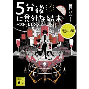 5分後に意外な結末 ベスト・セレクション 黒の巻 電子書籍版 / 桃戸ハル ebookjapan
