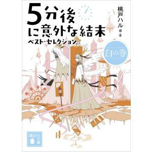 5分後に意外な結末 ベスト・セレクション 白の巻 電子書籍版 / 桃戸ハル ebookjapan