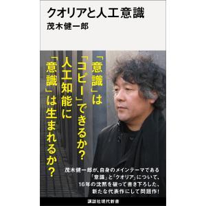 クオリアと人工意識 電子書籍版 / 茂木健一郎|ebookjapan
