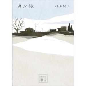 身分帳 電子書籍版 / 佐木隆三|ebookjapan