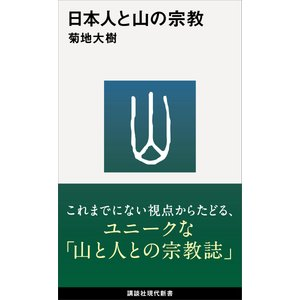 日本人と山の宗教 電子書籍版 / 菊地大樹|ebookjapan