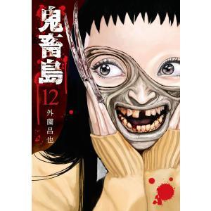 【初回50%OFFクーポン】鬼畜島 12巻 電子書籍版 / 外薗昌也 ebookjapan