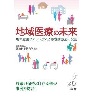 【初回50%OFFクーポン】地域医療の未来 電子書籍版 / 公益財団法人 医療科学研究所(監修)|ebookjapan