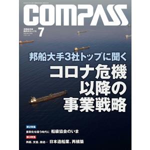 海事総合誌COMPASS2020年7月号 邦船大手3社トップに聞くコロナ危機以降の事業戦略 電子書籍版 / 編:COMPASS編集部 ebookjapan