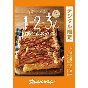 ムラヨシマサユキさんの1・2・3!で作れるおやつ 電子書籍版 / オレンジページ|ebookjapan