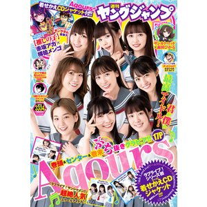 ヤングジャンプ 2020 No.33&34合併号 電子書籍版 / ヤングジャンプ編集部