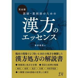 完全版 医師・薬剤師のための漢方のエッセンス 電子書籍版 / 著:幸井俊高