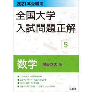 2021年受験用 全国大学入試問題正解 数学(国公立大編) 電子書籍版 / 編:旺文社|ebookjapan