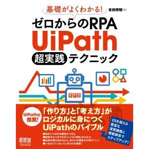 基礎がよくわかる! ゼロからのRPA UiPath 超実践テクニック 電子書籍版 / 著:吉田将明|ebookjapan