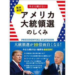 【初回50%OFFクーポン】簡単解説 今さら聞けないアメリカ大統領選のしくみ 電子書籍版 / 著:文響社編集部|ebookjapan