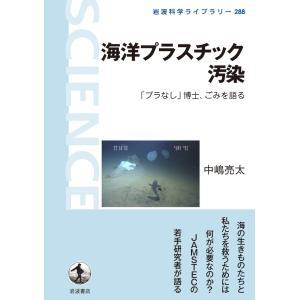 海洋プラスチック汚染 電子書籍版 / 中嶋亮太 ebookjapan