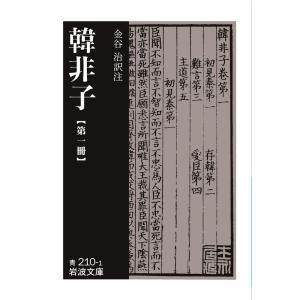 韓非子 第一冊 電子書籍版 / 韓非/金谷治|ebookjapan