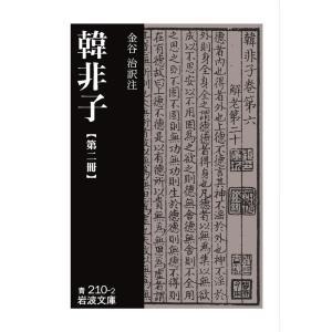 韓非子 第二冊 電子書籍版 / 韓非/金谷治 ebookjapan