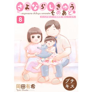 さよならしきゅう そのあと プチキス (8) 電子書籍版 / 岡田有希|ebookjapan