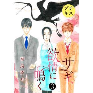 サギ、欲情に鳴く プチキス (3) 電子書籍版 / 奈良原せつ|ebookjapan