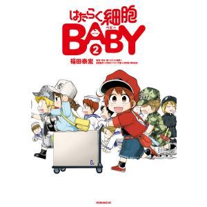 はたらく細胞BABY (2) 電子書籍版 / 著:福田泰宏 監:清水茜|ebookjapan