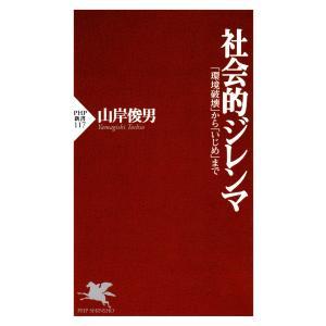 社会的ジレンマ 電子書籍版 / 山岸俊男|ebookjapan