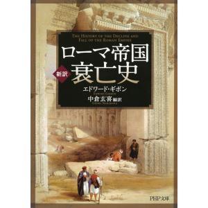 [新訳]ローマ帝国衰亡史 電子書籍版 / エドワード・ギボン/中倉玄喜 ebookjapan