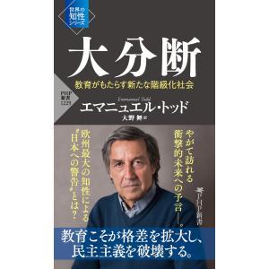大分断 電子書籍版 / エマニュエル・トッド/大野舞|ebookjapan