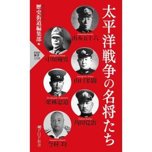 太平洋戦争の名将たち 電子書籍版 / 歴史街道編集部|ebookjapan