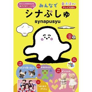 みんなで シナぷしゅ 電子書籍版 / 世界文化社|ebookjapan