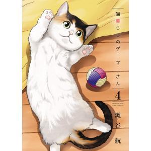 【初回50%OFFクーポン】猫暮らしのゲーマーさん (4) 電子書籍版 / 灘谷航|ebookjapan