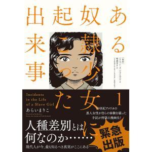 【初回50%OFFクーポン】ある奴隷少女に起こった出来事 分冊版 (3) 電子書籍版 / あらいまりこ|ebookjapan