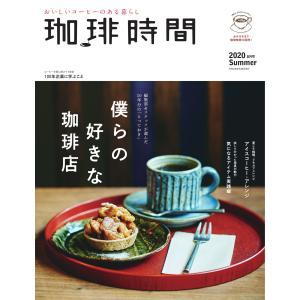 珈琲時間 2020年8月号(夏号) 電子書籍版 / 珈琲時間編集部