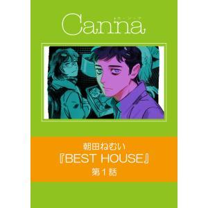 BEST HOUSE【分冊版】第1話 電子書籍版 / 朝田ねむい|ebookjapan