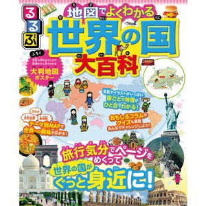 るるぶ 地図でよくわかる 世界の国大百科 電子書籍版 / 編:JTBパブリッシング|ebookjapan