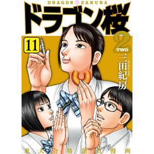 ドラゴン桜2 (11) 電子書籍版 / 三田紀房 ebookjapan