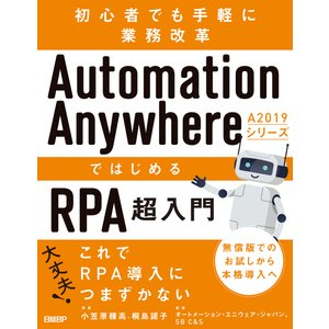 Automation Anywhere A2019シリーズではじめるRPA超入門 電子書籍版